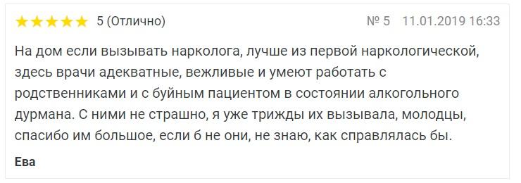 """отзывы о клинике """"ПНК"""" в Индустрии"""