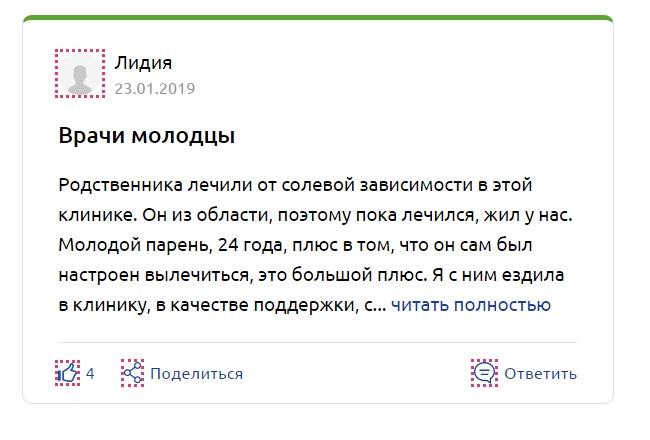 """""""Первая Наркологическая Клиника"""" Индустрия отзывы"""